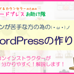 WordPressの作り方